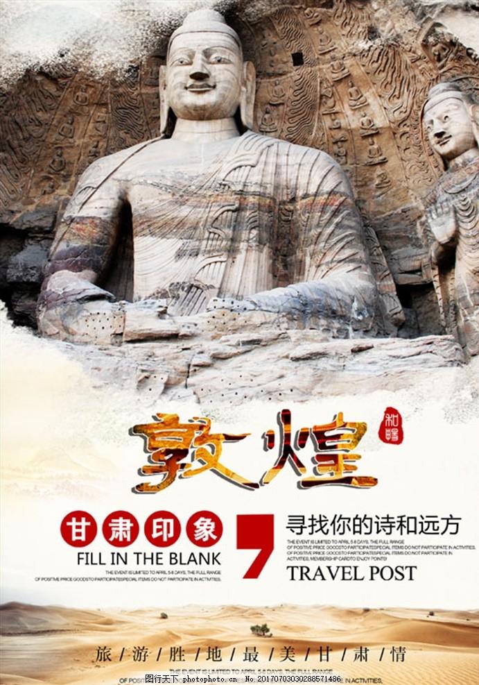敦煌旅游旅行社规划旅行路线海报