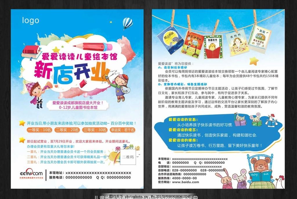 儿童绘本馆宣传单 幼儿园 儿童 手绘 画画 彩绘 宣传单 单页 海报