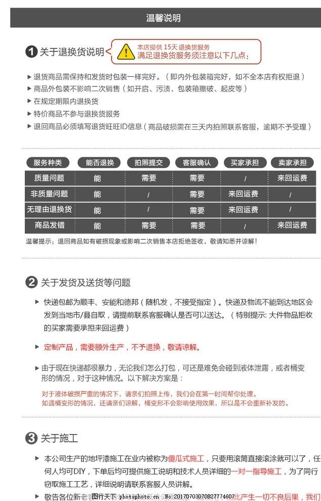 淘宝详情页定制售后流程图 售后图 创意 淘宝界面设计