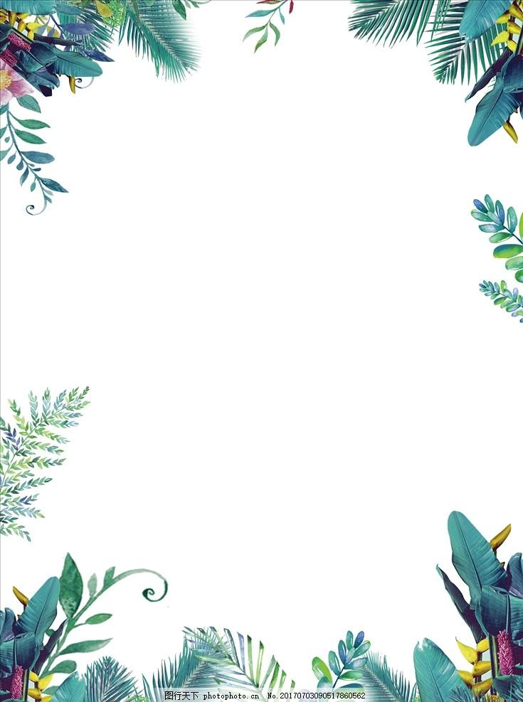 夏日 树叶边框 绿叶边框 夏季 淘宝海报 小清新 树叶 绿叶手绘边框 设图片