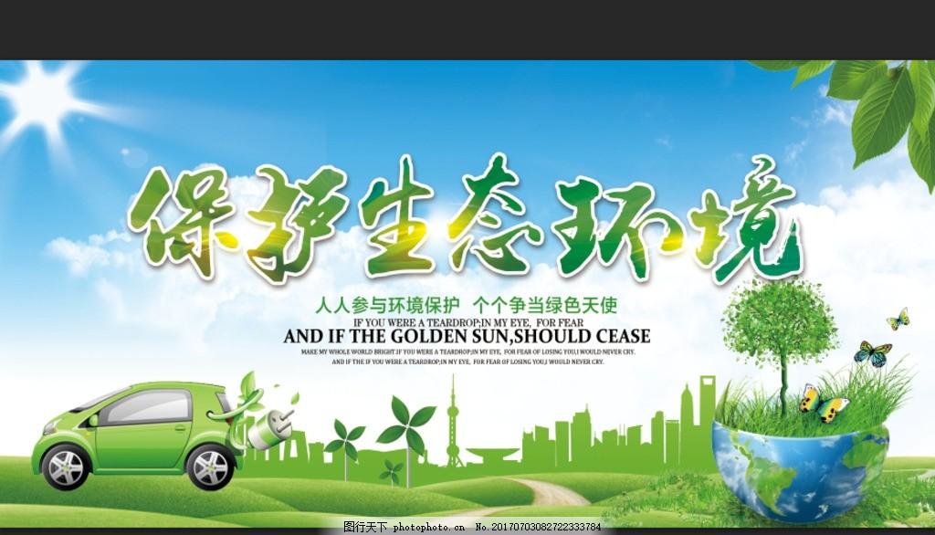 生态资源 保护生态资源 保护生态环境 林区 设计 广告设计 海报设计图片