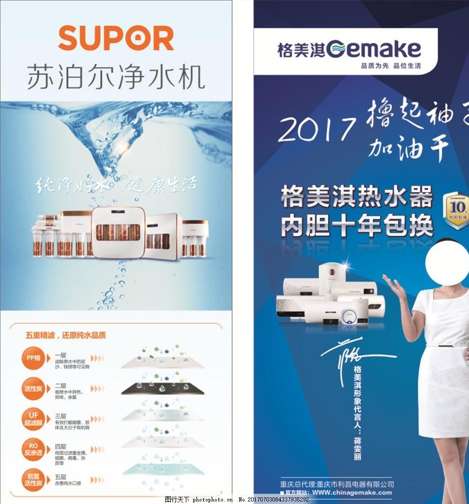 苏泊尔展架 海报 净水机 格美淇 热水器 设计 广告设计 海报设计 cdr