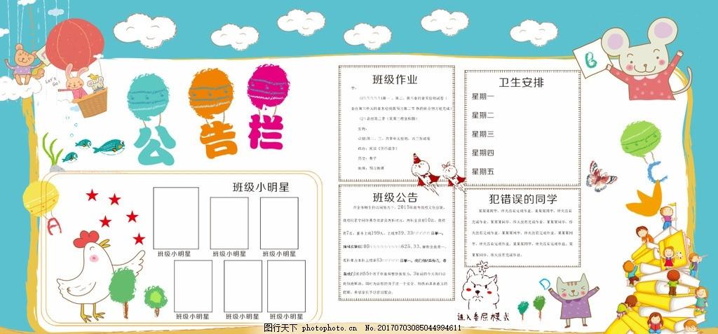创意文化墙 小学校园文化 美术文化 卡通展板 校园走廊 幼儿园 宣传栏