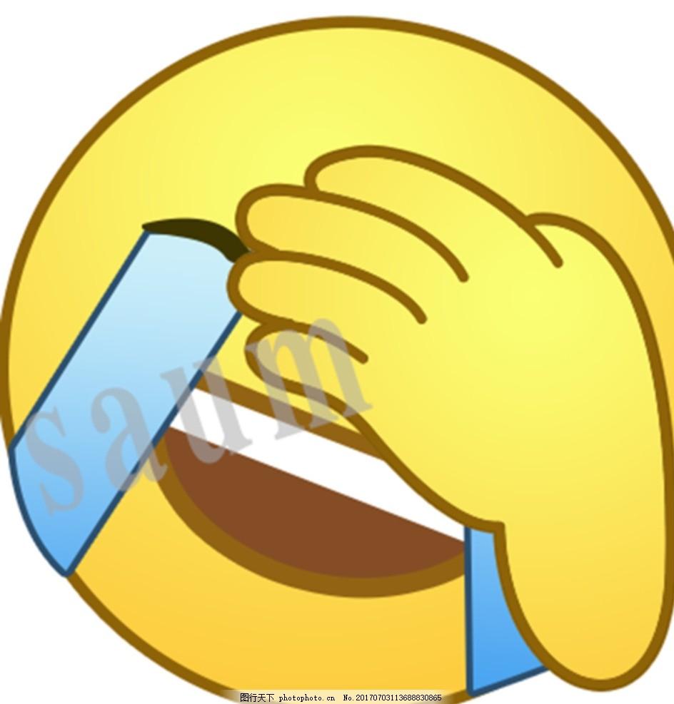 设计图库 商用素材 食品饮料  qq表情捂脸 qq qq表情 捂脸 捂脸哭泣图片