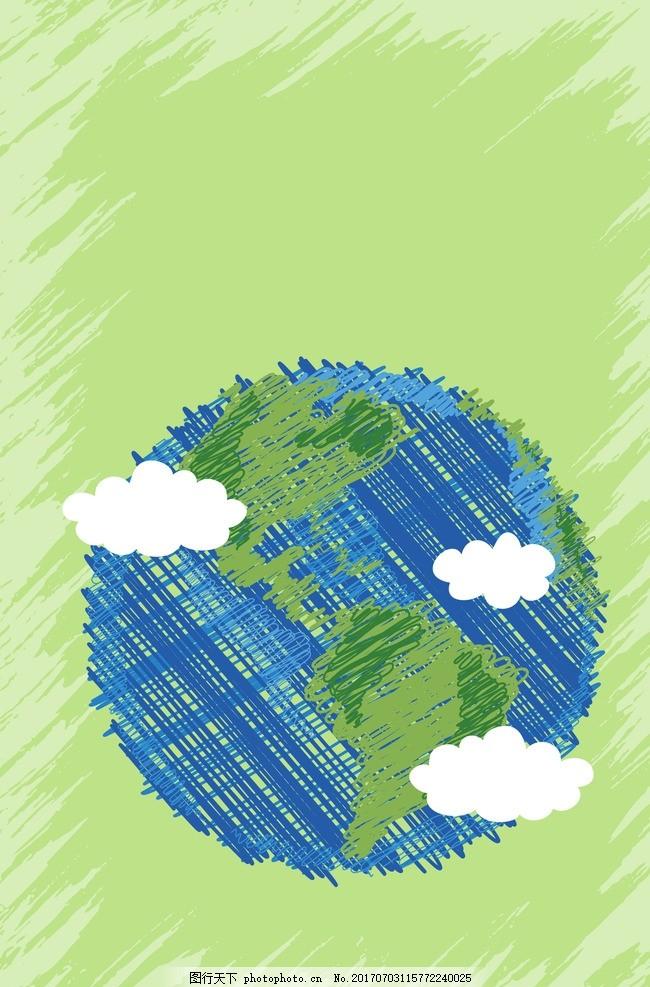 手绘地球 环保 环保海报 爱护环保 环保画册 环保公益 生态环保