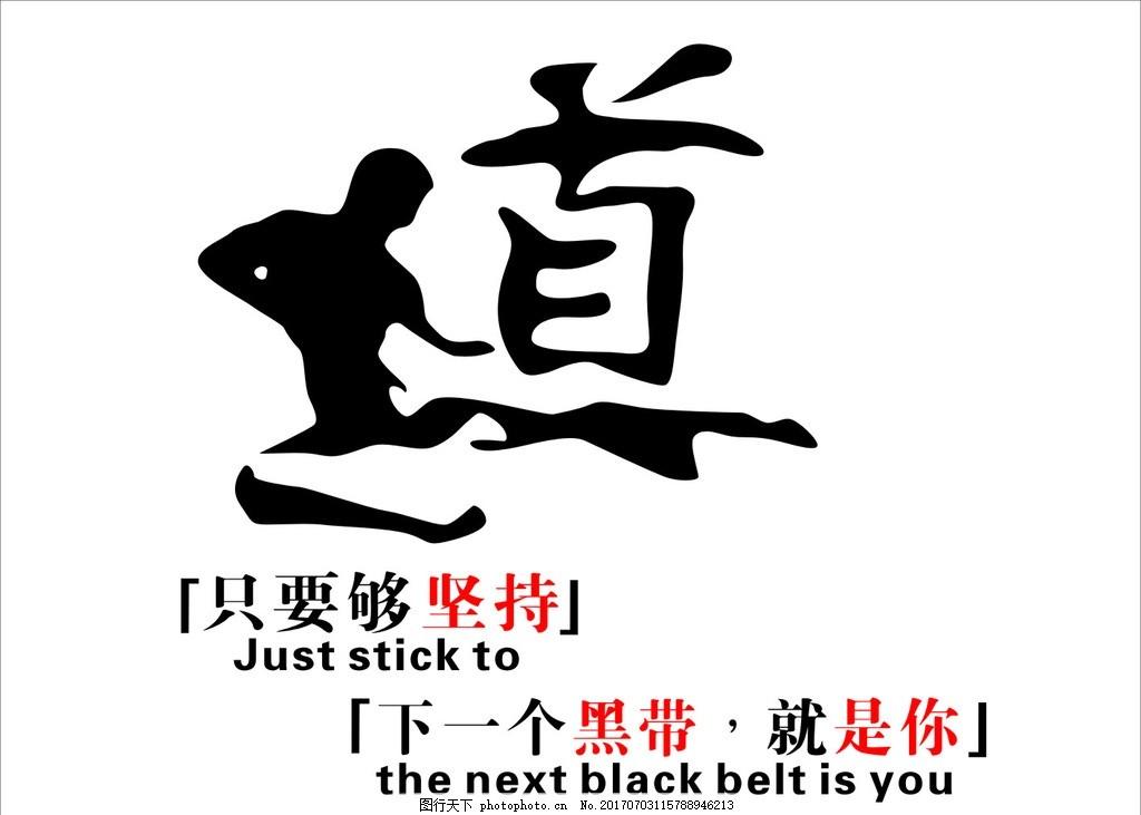 跆拳道 踢腿 失量图 黑白 广告设计