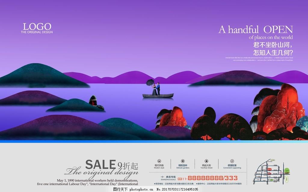 湖景房 江景房 山水画 油画 手绘风景画 房地产围挡 房地产海报 地产
