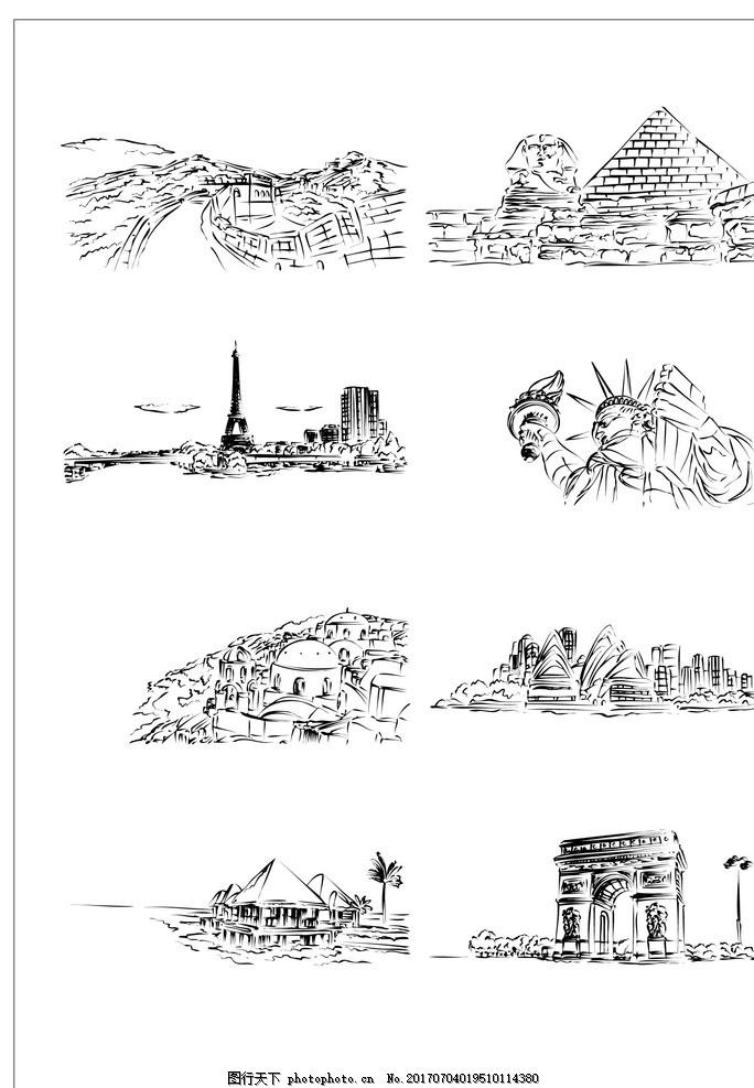 手绘建筑 手绘 建筑 金字塔 城堡 悉尼歌剧院 底纹 设计 文化艺术