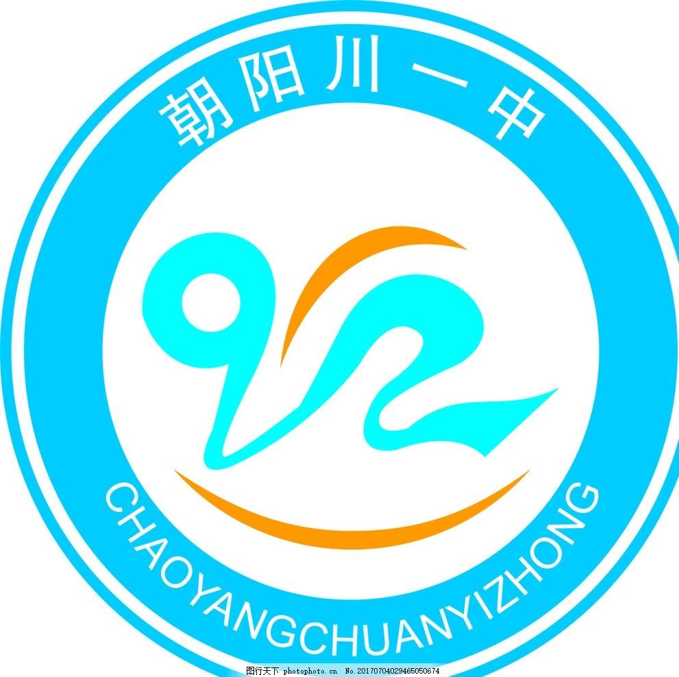 班标 年级标志 圆形 艺术 简洁 一目了然 设计 广告设计 logo设计 cdr