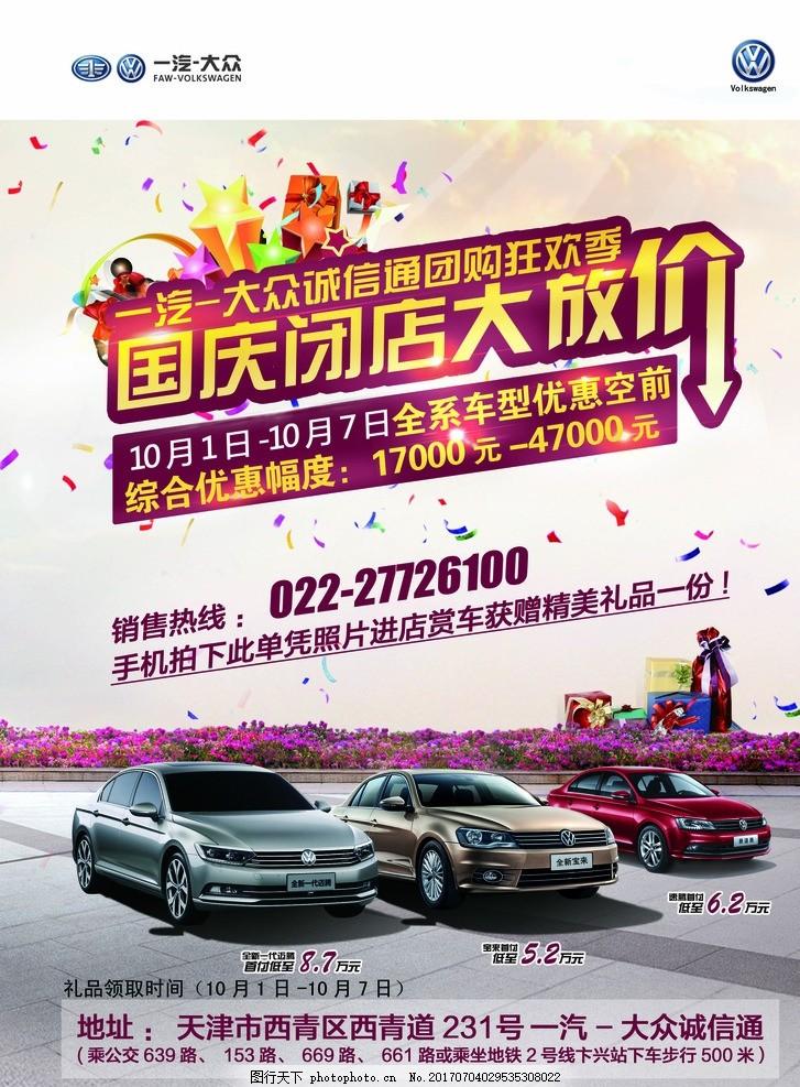 一汽大众 国庆促销 宣传页 彩页 店庆海报 -10 设计 广告设计 广告