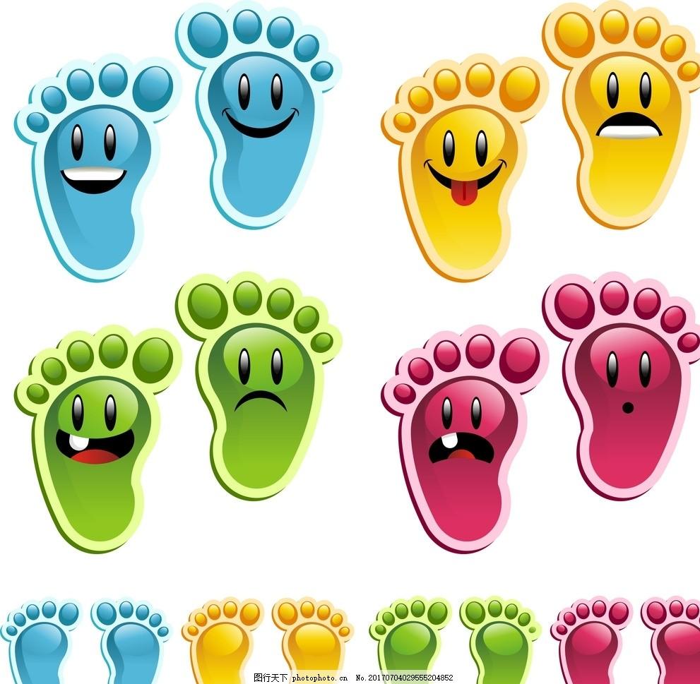 可爱脚丫 笑脸脚丫 矢量图 多颜色