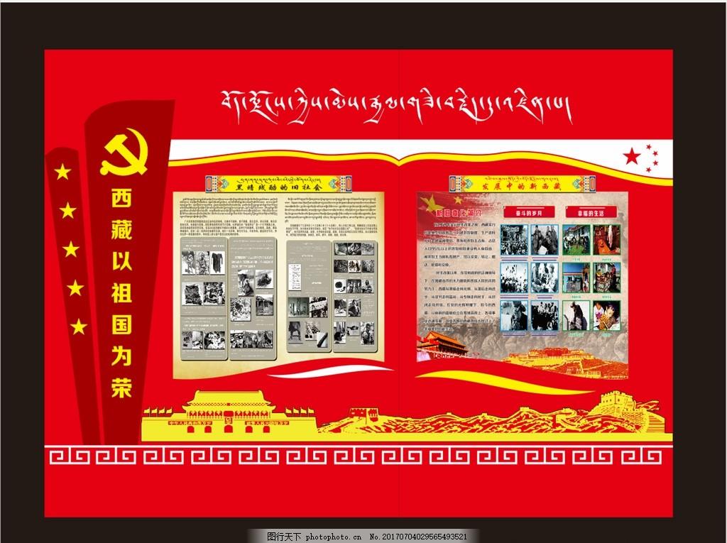 德育室文化墙 德育室 pvc 展板 西藏 新旧 党建 设计 广告设计 广告
