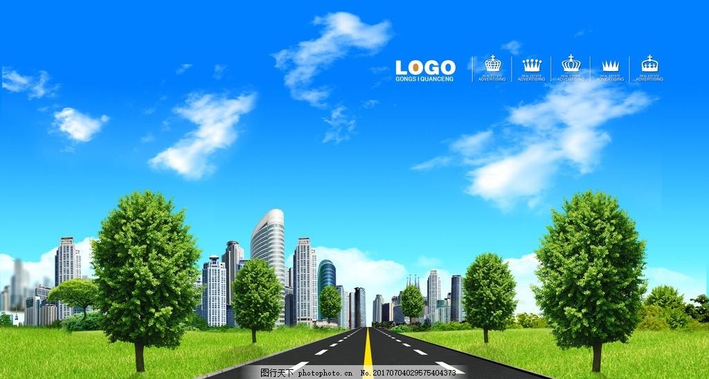 城市 城市风光 城市风景 楼群 道路 马路 草坪 蓝天白云 设计 广告