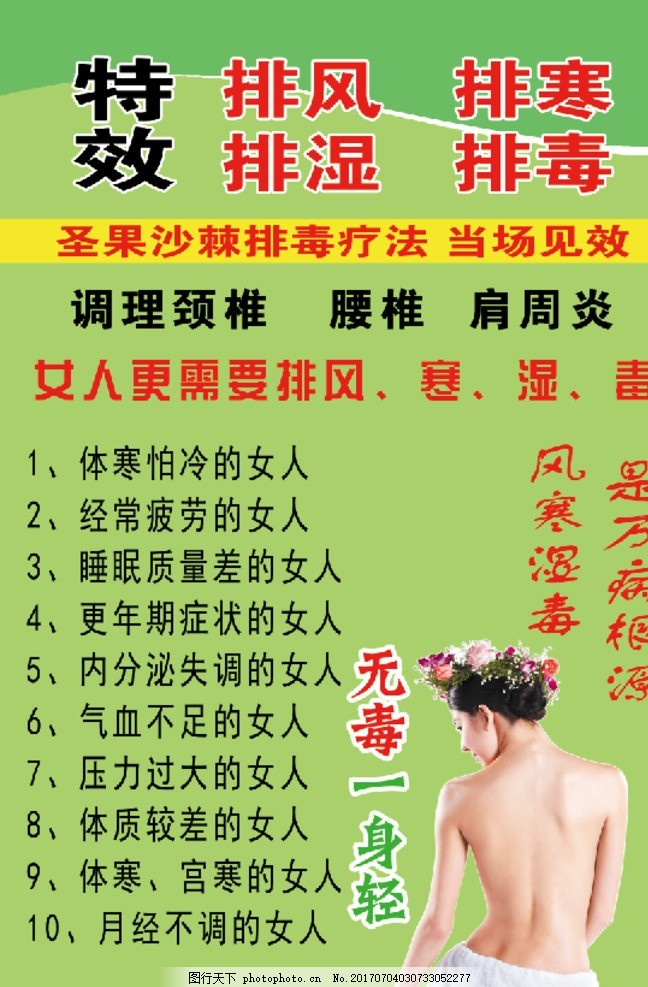 沙棘排毒 绿色背景 女人 排风 排寒 排湿 室内广告设计