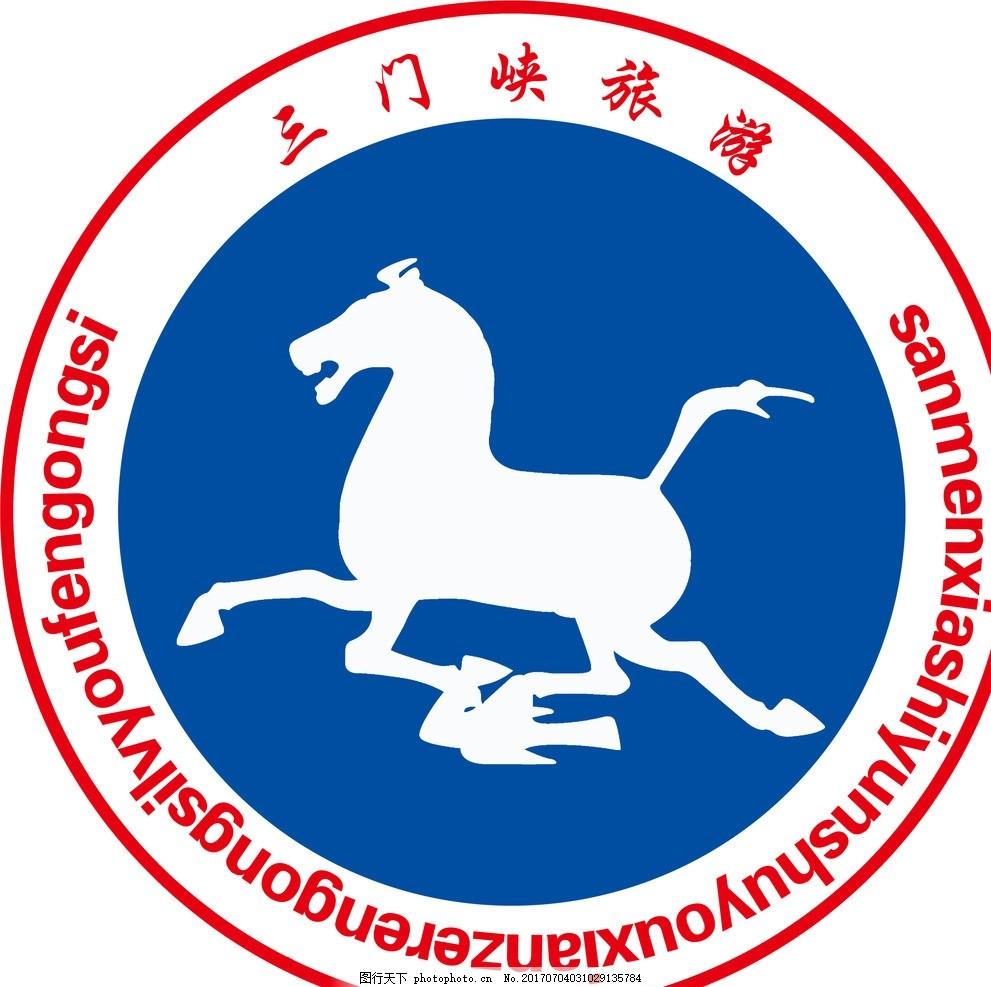 旅游标志 logo 设计 创意 三门峡旅游 马踏飞燕 设计 广告设计 其他