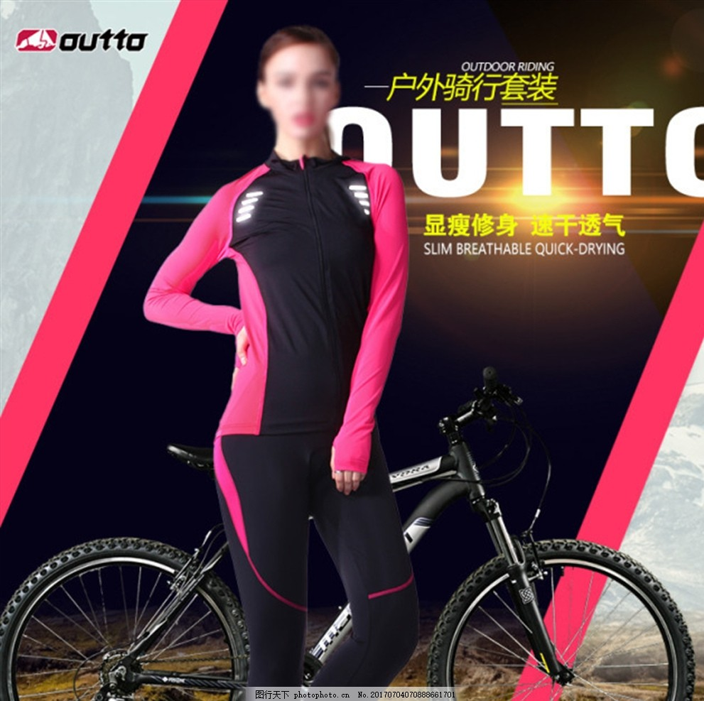 骑行服直通车图 淘宝 天猫 阿里巴巴 单车 单车服 女模特 钻石展位