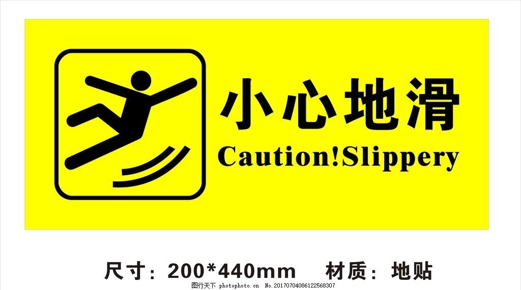 地贴 小心滑倒 警示 提醒 导视系统 牌子 设计 标志图标 公共标识标志