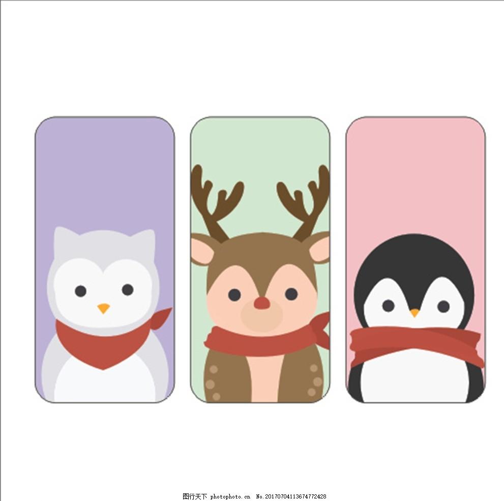 可爱小企鹅手机壳