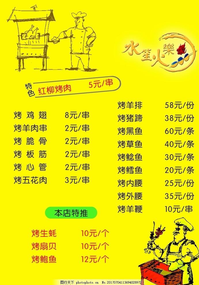 a4菜单 烧烤菜单 海鲜菜单 黄背景 烤串个性图 设计 广告设计 其他 30