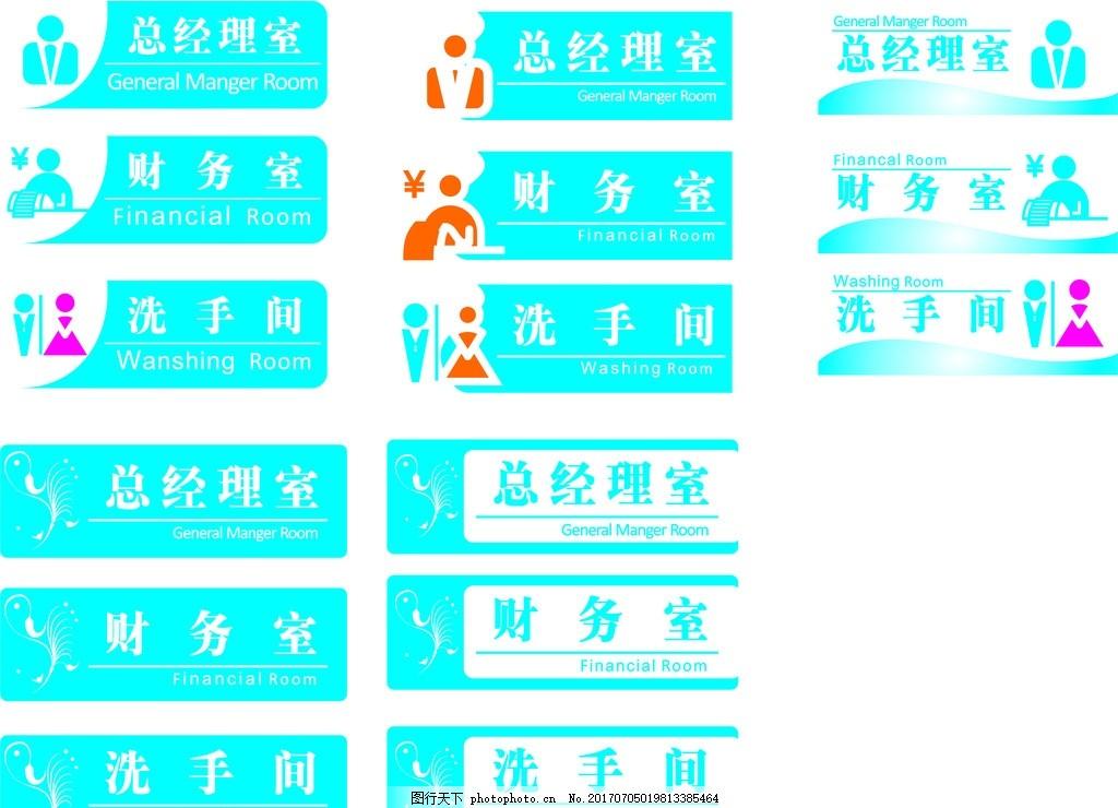 办公室 门牌 导视 门牌标示 门牌导视 设计 标志图标 公共标识标志