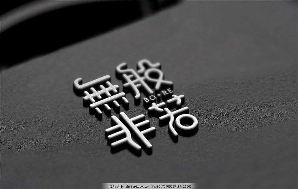 logo设计案例 标志效果图 空间设计 企业形象墙 企业大厅设计