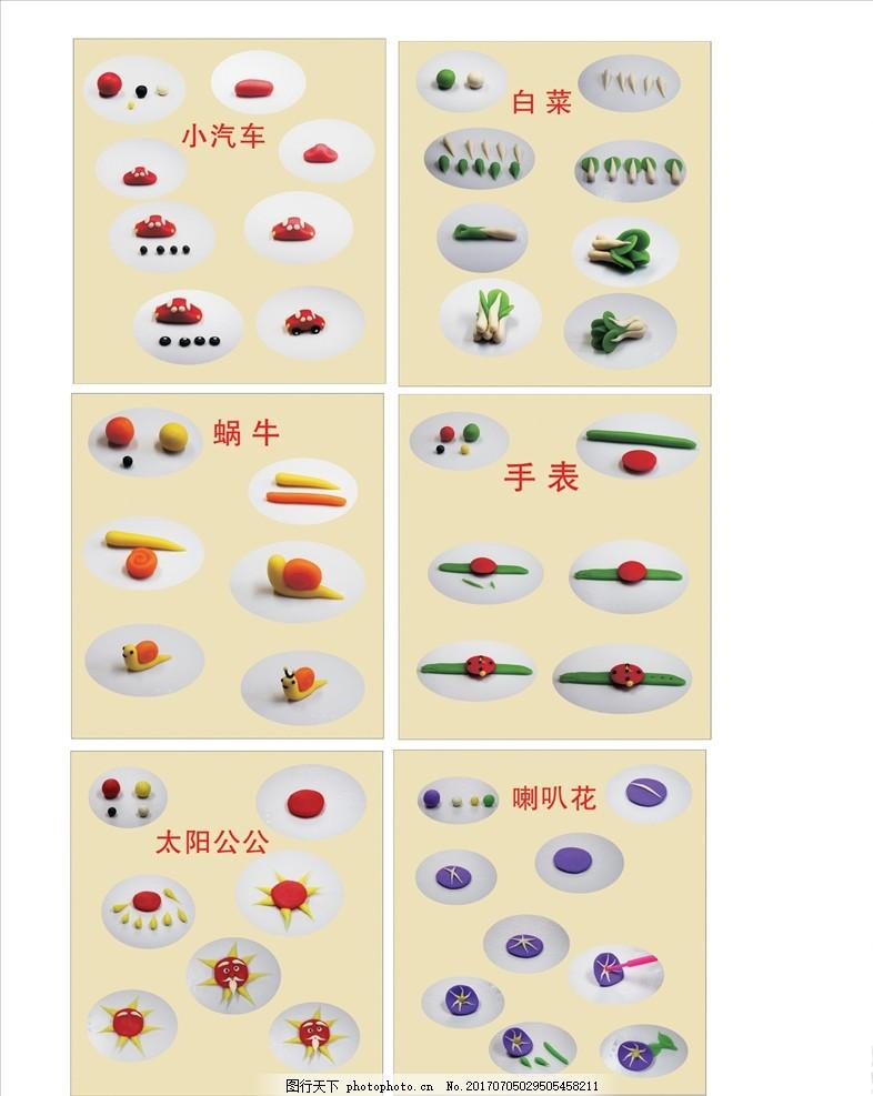 幼儿园 3d彩泥作品 大班 小册子 展示 画册 图书 面粉无毒 绿色环保