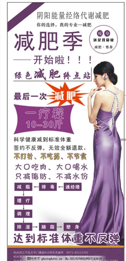 美容加盟减肥季,展架易拉宝户外广告宣传画瘦身纤体瘦身排行榜图片