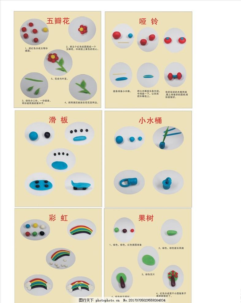 幼儿园 3d彩泥作品 小班 下册 小册子 展示 画册 图书 面粉无毒 绿色