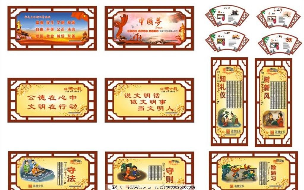 创文展板 创文 中国梦 复古 中国风 边框 底纹 雕刻 花纹 造型 展板