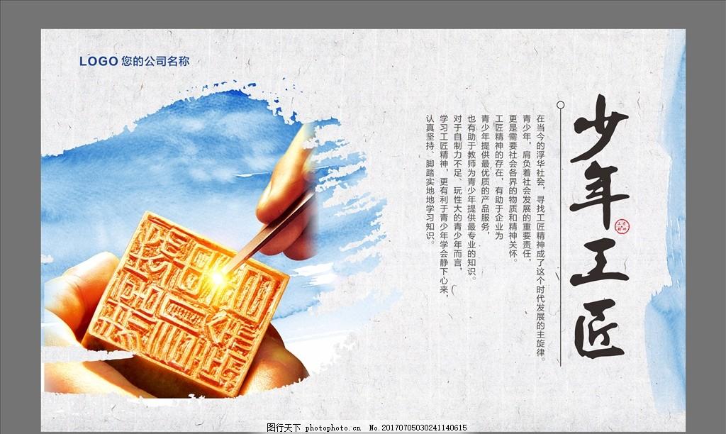 工匠 工匠精神 匠心 少年工匠 蓝色 印章雕刻 黄色 设计 广告设计
