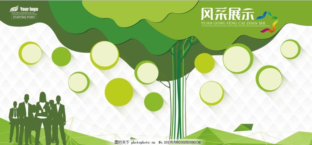 绿色大树校园风采文化墙展板