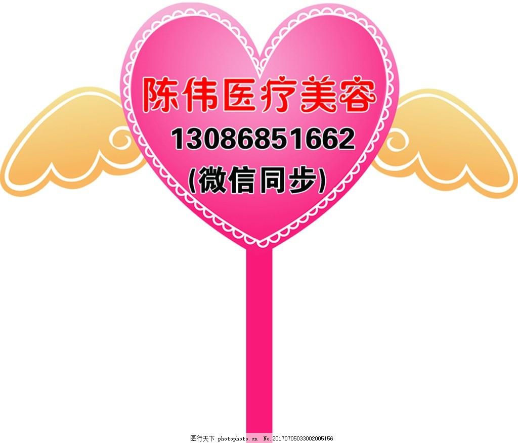 美容院手举牌 美容院 手举牌 心型翅膀 粉色 可爱 设计 psd分层素材 p