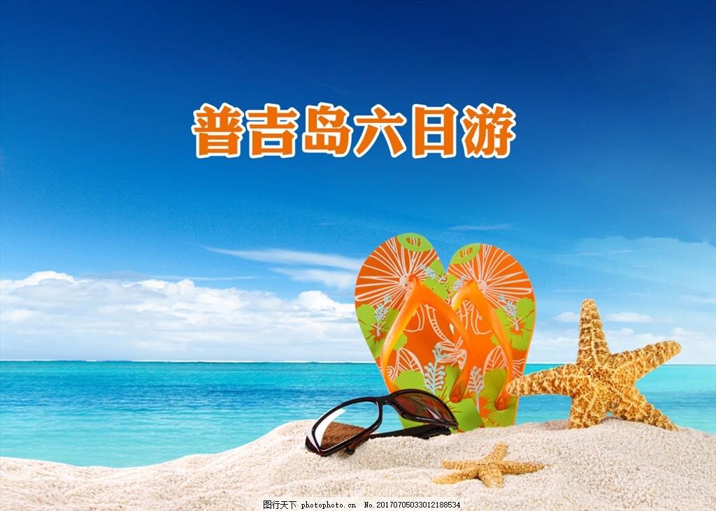 海岛 海边 沙滩 海岛游 沙滩贝壳 贝壳沙滩 贝壳 海星 沙滩鞋 彩色