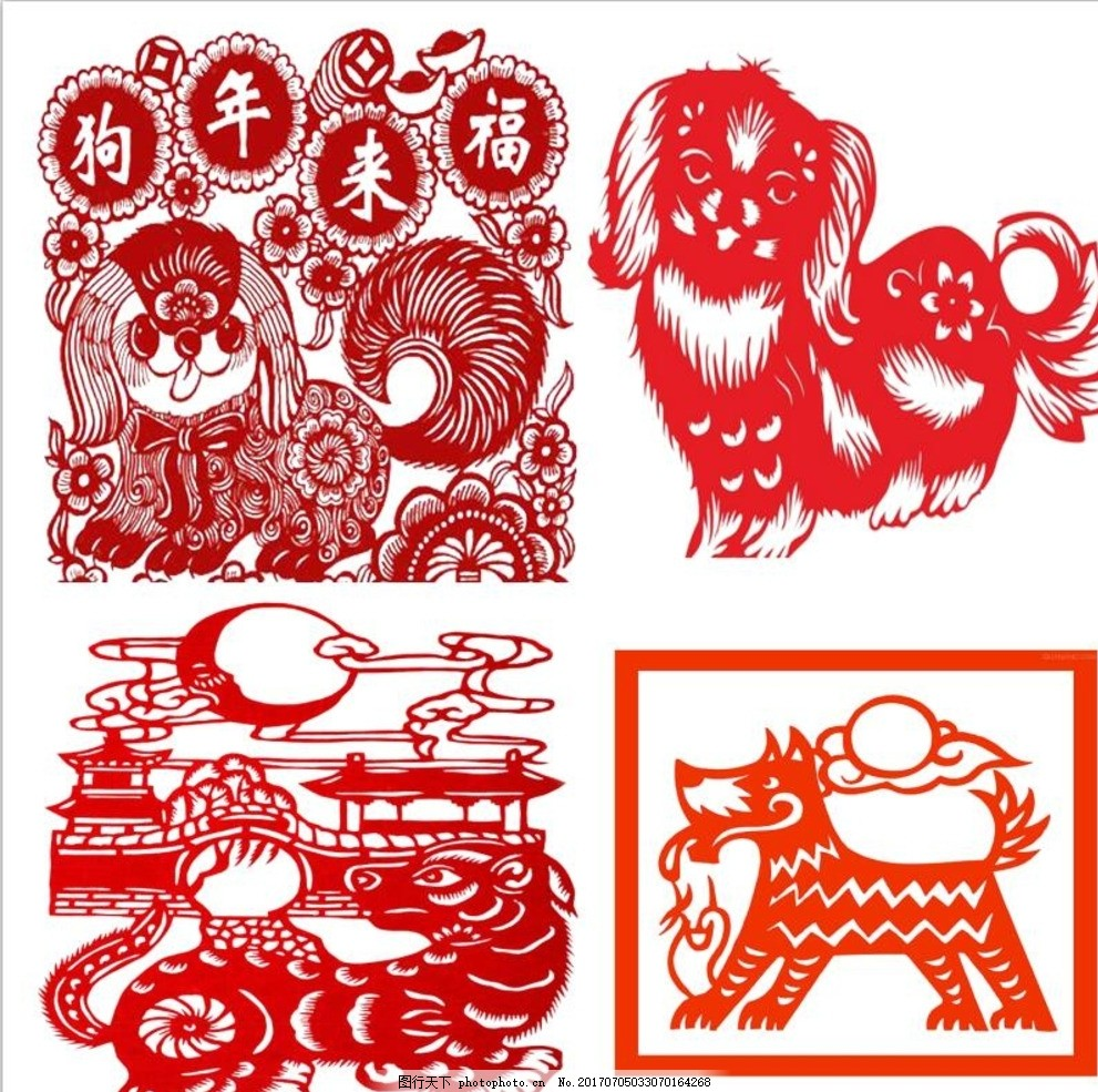 十二生肖 剪纸 窗花 艺术 国粹 狗年 民间剪纸艺术 贴花 对联 狗 psd