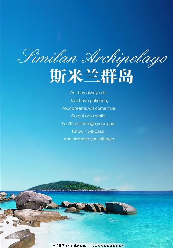 斯米兰群岛 普吉岛 泰国旅游 海岛游 泰国海岛 东南亚海岛 旅游类