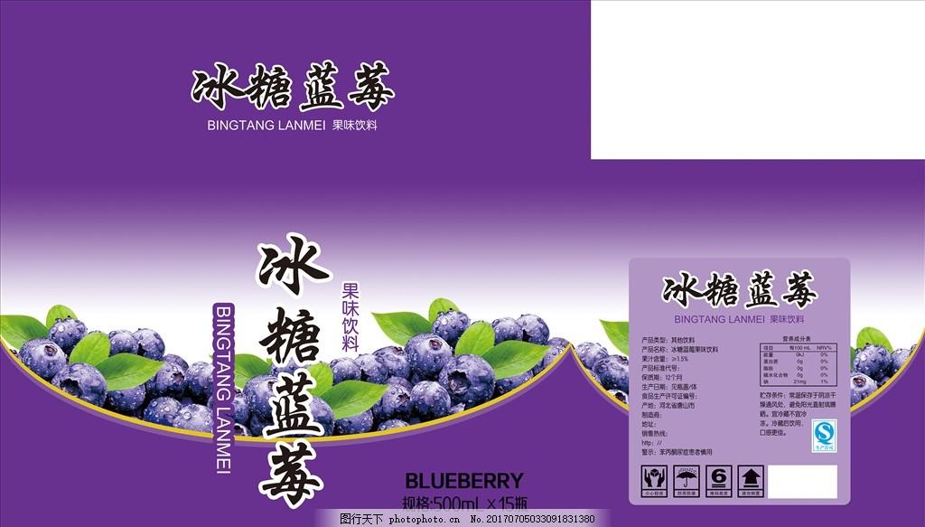 蓝莓箱 蓝莓 蓝莓汁 包装设计 饮料包装 包装箱 包装箱 设计 psd分层