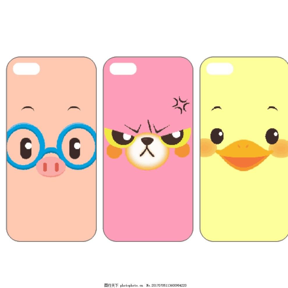 可爱表情手机壳 平铺 动物 卡通 小动物 打印 彩绘 小黄鸭 小猪