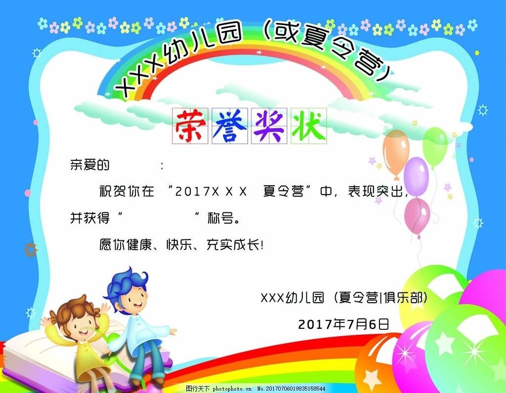 荣誉奖状 幼儿园 夏令营奖状 儿童 卡通奖状 少儿