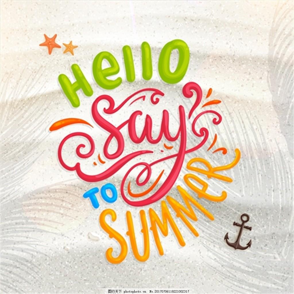 沙子 影子 海星 船锚 夏威夷 夏日 海边 夏天 度假 风景 创意 涂鸦
