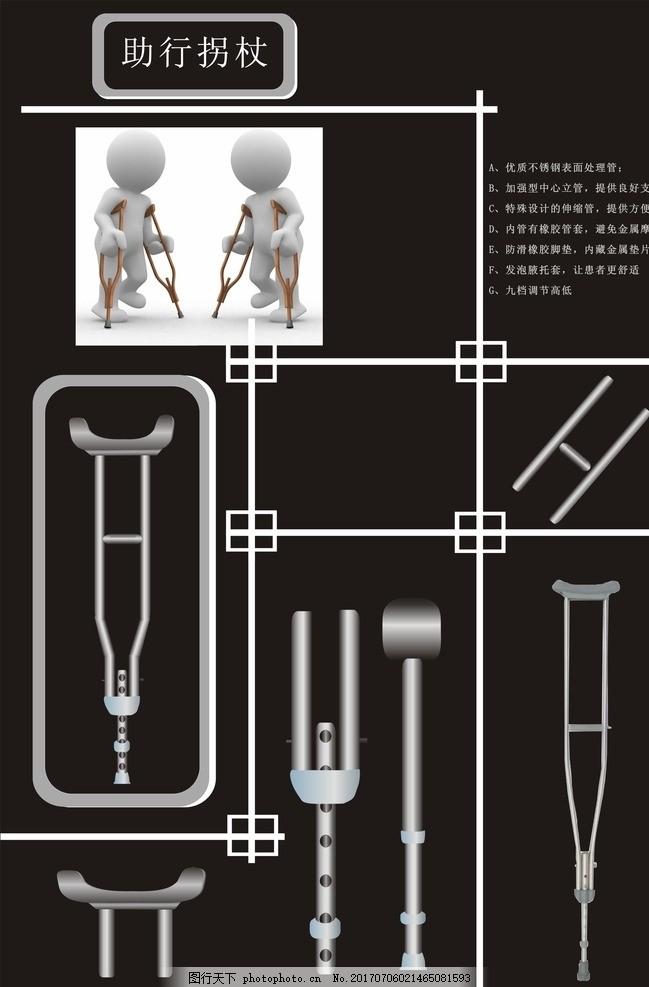 工业设计展拐杖设计