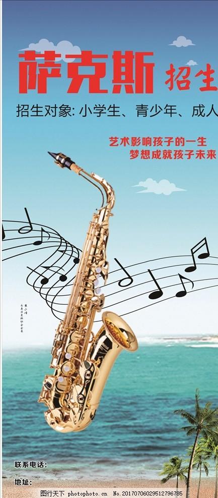萨克斯招生 音乐 萨克斯海报 萨克斯音乐会 萨克斯宣传单 设计 广告设