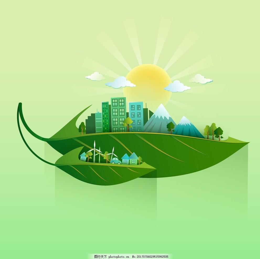 环保背景 保护地球 健康生活 绿色能源 环保生态 创建文明城市 绿色
