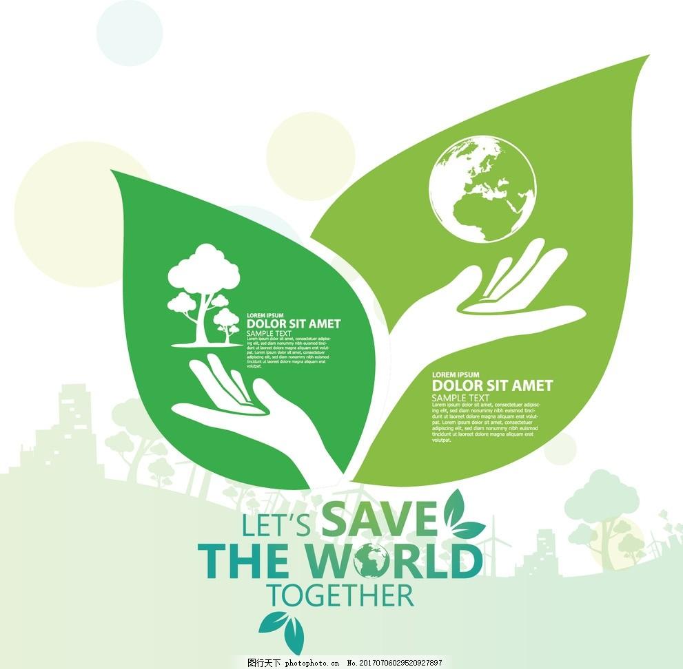 低碳环保树叶作品