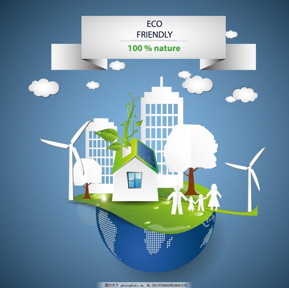 风车 植树节 房屋 城市 建筑 太阳能 光伏电 节约能源 环保海报