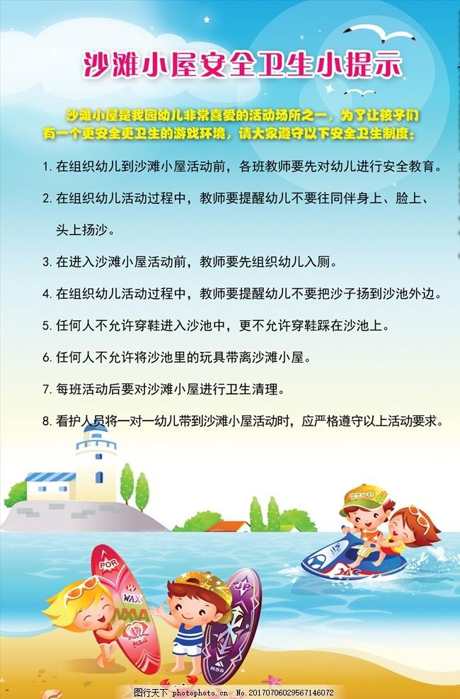 幼儿园 幼儿园展板 幼儿园宣传栏 幼儿园标语 温馨提示 安全提示 小提图片