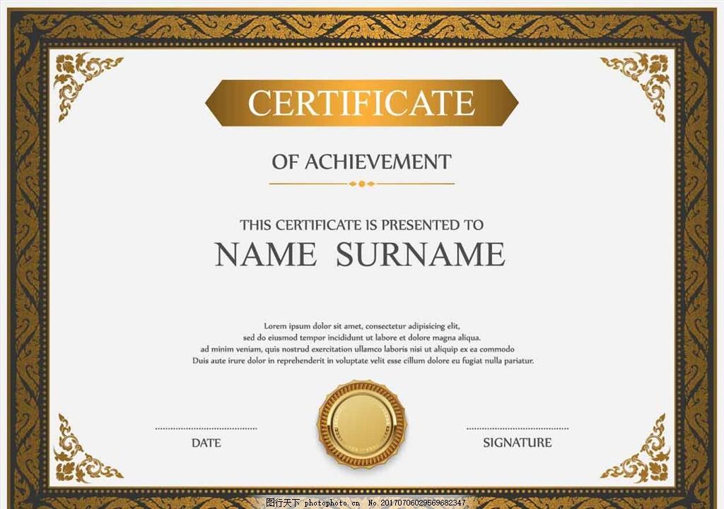 欧式证书 证书模版 证书 奖状模板 奖状 获奖证书 获奖证书模板 培训