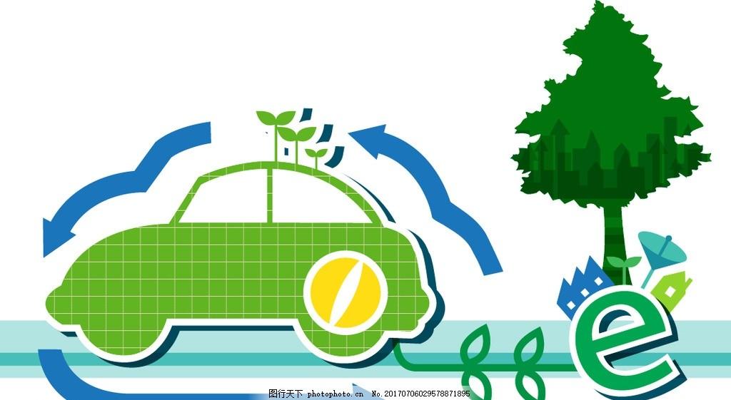 汽车 植树节 房屋 城市 建筑 太阳能 光伏电 节约能源 环保海报 环保