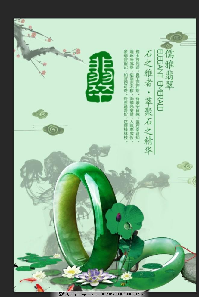 翡翠玉器展架 翡翠钻戒 翡翠招贴 翡翠文化 设计 广告设计 海报设计