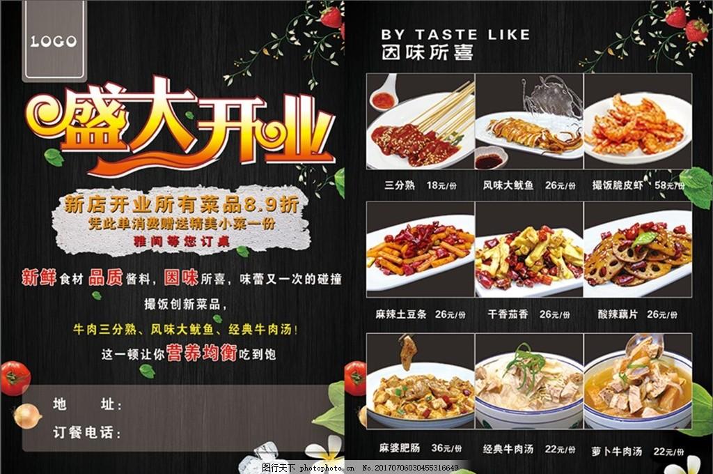 饭店开业彩页图片