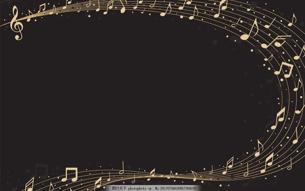 音乐符号 音标素材 艺术音符标志 创意素材 五线谱 跃动的音符 炫彩